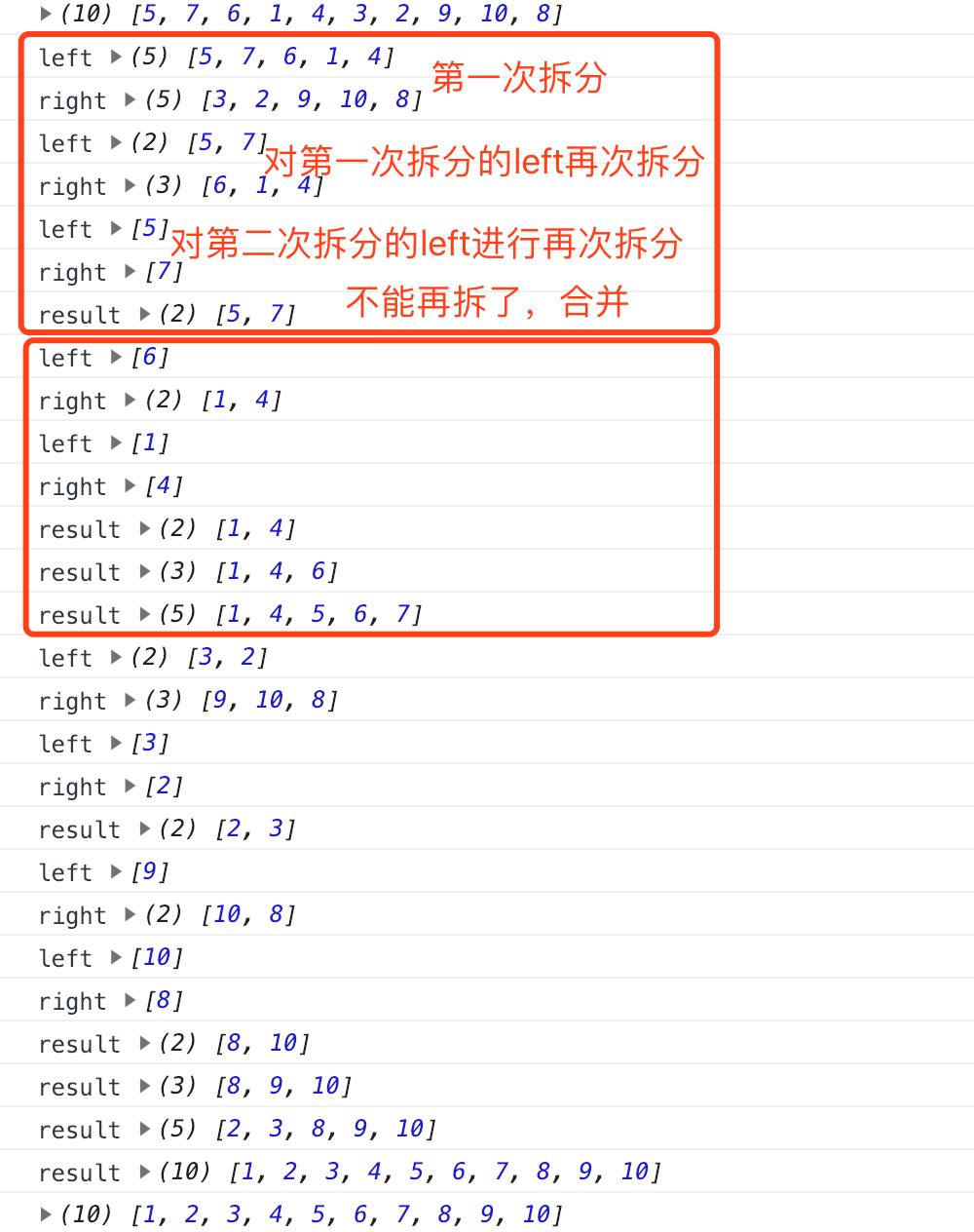 《javascript高级排序算法之归并排序》